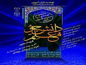 طرح دانشجو معلم قرآن؛ ارائهدهنده آموزشهای تکمیلی